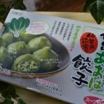 仙台あおば餃子・緑のギョウザ