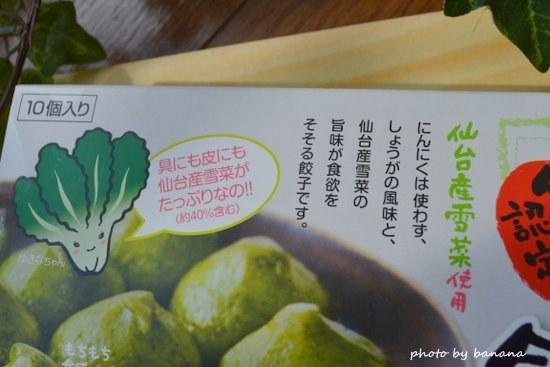 緑のギョウザ仙台あおば餃子