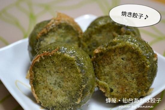 緑のギョウザ・仙台あおば餃子