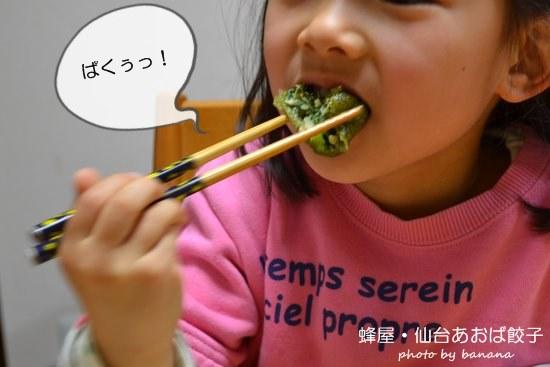 緑の餃子・仙台あおば餃子