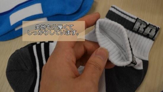 サッカー用安い靴下