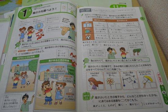 進研ゼミ・理科