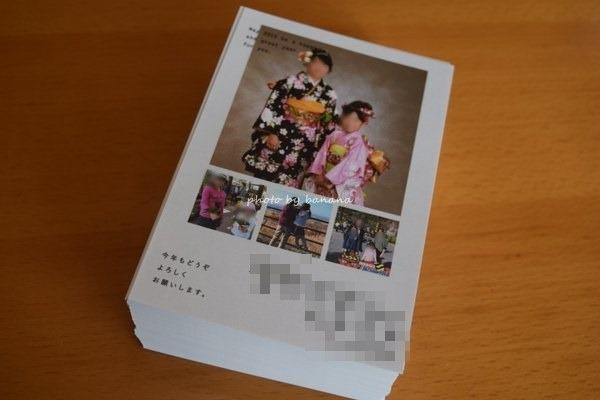 家庭用プリンターで給紙宛名印刷できる写真年賀状