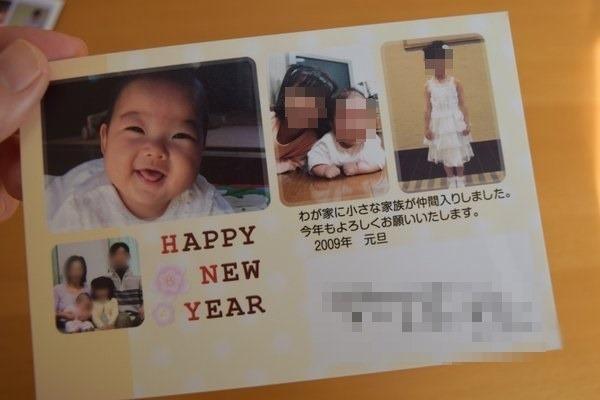 フジカラー写真入り年賀状ブログ口コミ