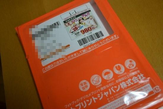 ネットプリントジャパン1