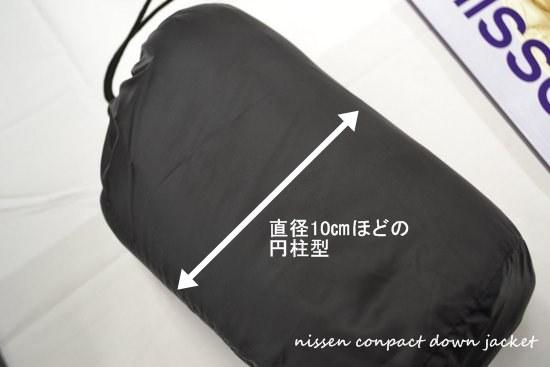 ニッセン 携帯できるダウンジャケット2