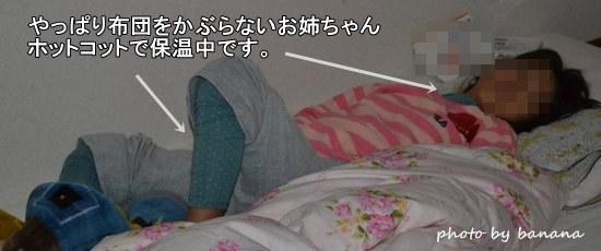 寝冷え防止にホットコット8