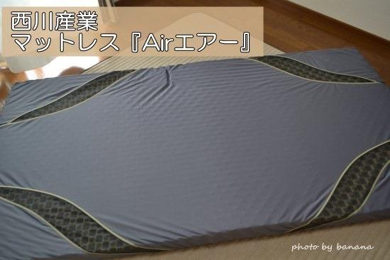 西川 Air エアー シングル