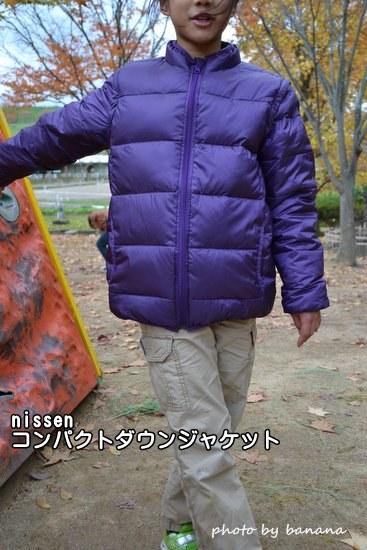 ニッセンコンパクトダウンジャケット1
