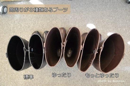 筒周りの太いブーツ
