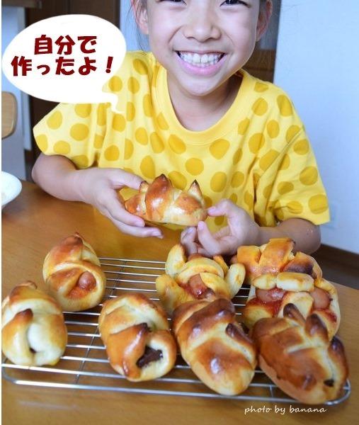 子供の手作りパン体験口コミ レシピ