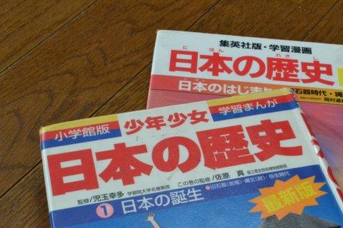 学習漫画日本の歴史