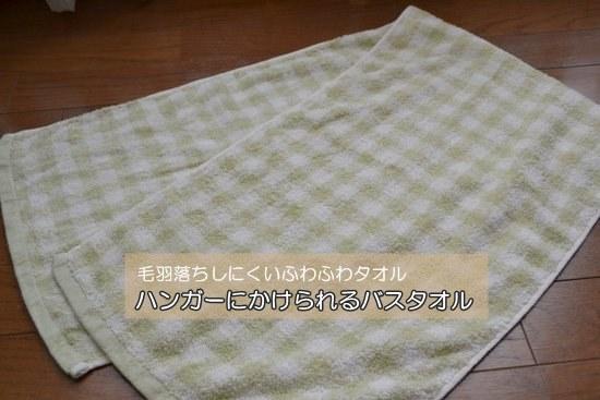 子供用バスタオル