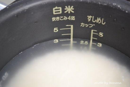 無洗米の水加減