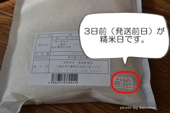 デパートで売られる米を格安に買う方法