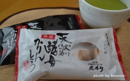 ホワイトデーに和菓子・かりんとう