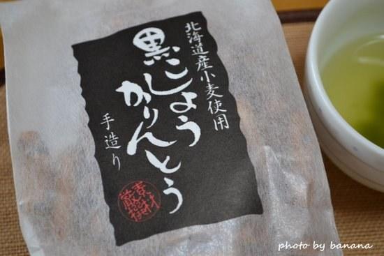 お酒のつまみに・和菓子かりんとう