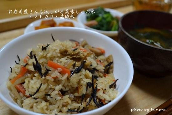 炊き込みご飯に最適・ヒノヒカリ