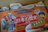 集英社日本の歴史 箱