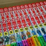 集英社「学習漫画日本の歴史」全巻