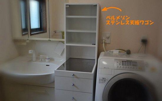 洗面所のすき間収納