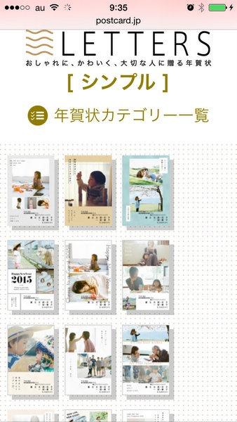 おすすめスマホ写真年賀状サイト