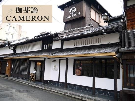 京都のおいしいハンバーグ