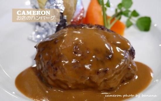 京都の美味しいハンバーグのお店
