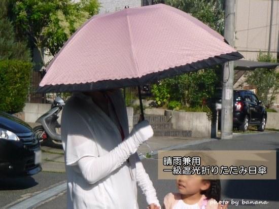 ベルメゾンの折りたたみ傘