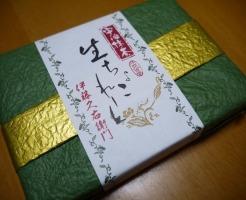 京都宇治の抹茶生チョコレート