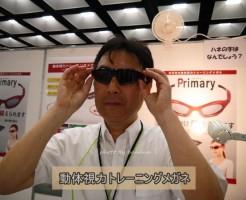 子どもの動体視力を鍛えるトレーニングめがね