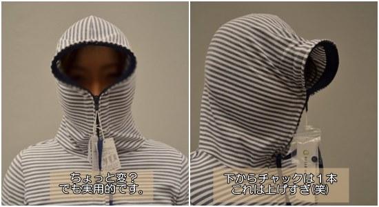 顔が隠せるUVパーカー