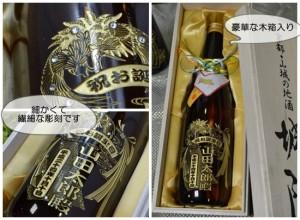 名前入りオリジナル日本酒