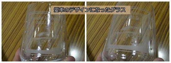 写真から転写するグラス