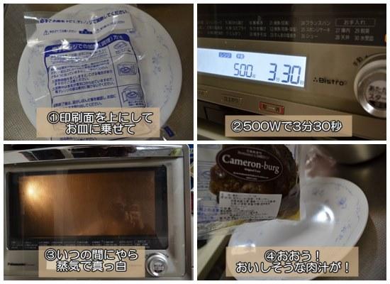 おいしい冷凍ハンバーグ・レンジ解凍