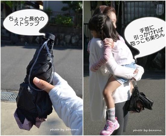 ママ用UV日傘