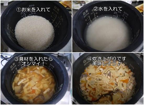 簡単釜飯風炊き込みご飯