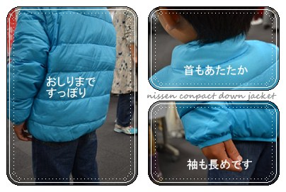 nissen-downjacket7